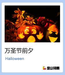 """金山词霸单词Halloween是什么意思?""""万圣节前夜""""英语怎么说?"""