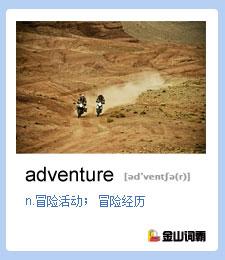金山词霸单词adventure是什么意思?