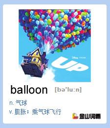金山词霸单词balloon是什么意思?气球英文怎么说?