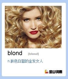 金山词霸单词blond是什么意思?