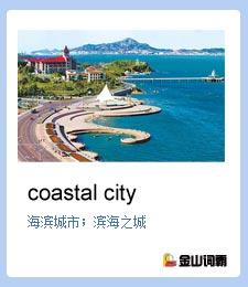 金山词霸单词coastal city是什么意思?