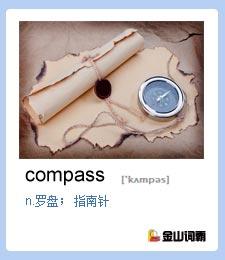 金山词霸单词compass是什么意思?