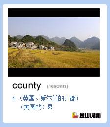 金山词霸单词county
