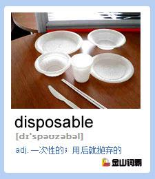 """金山词霸单词disposable是什么意思?""""一次性""""英文怎么说?"""