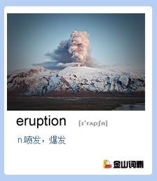 金山词霸单词eruption是什么意思?