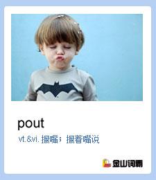 金山词霸单词pout是什么意思?撅嘴英语怎么说?