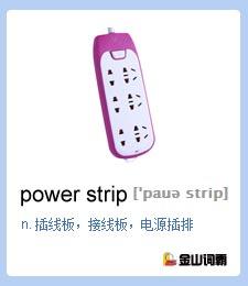 金山词霸单词power strip是什么意思?接线板、插线板、电源插排英文怎么说?