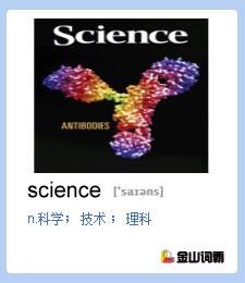金山词霸单词science