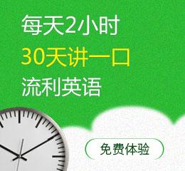 每天两小时,三十天讲一口纯正英语