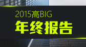 2015高逼格PPT秀,走起!